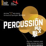 HK Phil × HKU MUSE 'Orchestral Spotlights: Percussion'