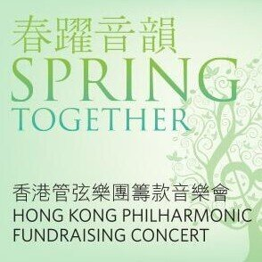 Spring Together Hong Kong Philharmonic Fundraising Concert