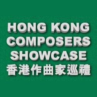Hong Kong Composers Showcase