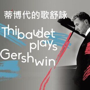 Thibaudet Plays Gershwin