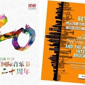 THE 20TH BEIJING MUSIC FESTIVAL 2017