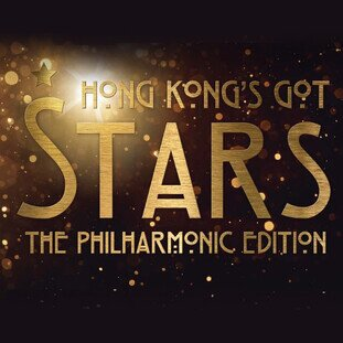 Hong Kong's Got Stars – the Philharmonic Edition Hong Kong Philharmonic Orchestra Fundraising Concert