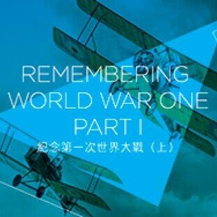 Remembering World War One – Part I: Reflection on War