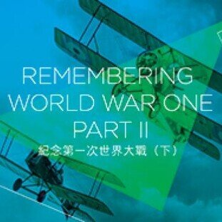 Remembering World War One – Part II: Music Stories of Soldiers and Civilians
