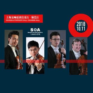 HK Phil String Quartet and SOA Chamber Concert