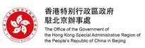 The Officer of the Government of the Hong Kong Special Administrative Region of the People's Republic of China in Beijing