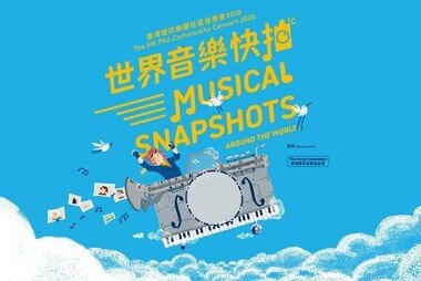 The HK Phil Community Concert 2020 