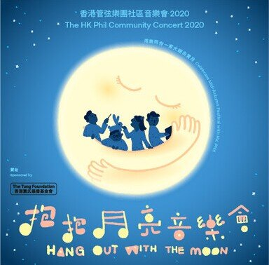 Hang Out with the Moon