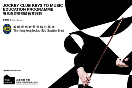 Jockey Club Keys to Music Education Programme - HK Phil Lunchtime Chamber Music Concert @ Tai Kwun