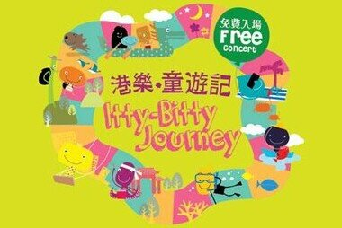 The HK Phil – Wing Hang Bank Community Concert 2014