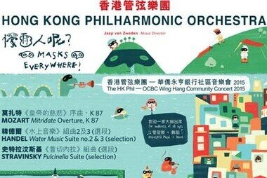 The HK Phil – OCBC Wing Hang Community Concert 2015