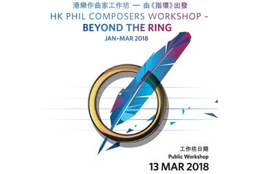 HK Phil Composers Workshop – Beyond the Ring