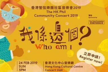 The HK Phil Community Concert 2019