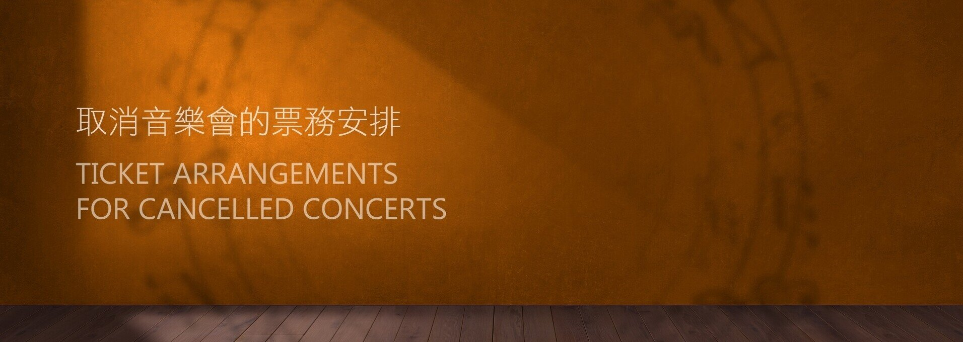Concert Cancellations in December 2020