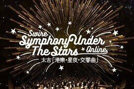 "Swire Symphony Under The Stars 2020 Moves ONLINE ""BE THE STARS""PREMIERES ONLINE 12 December 2020 (Saturday), 7:30PM on hkphil.org, YouTube and Facebook#HKPhilSUTS2020"