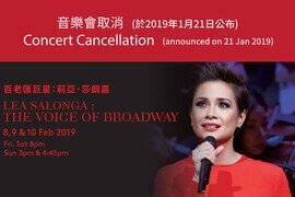 "Concert Cancellation - ""Lea Salonga: The Voice of Broadway"" (8, 9 & 10 February 2019)"