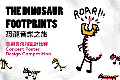 THE DINOSAUR FOOTPRINTS CONCERT POSTER DESIGN COMPETITION