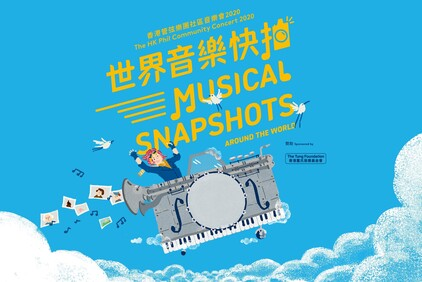 HK Phil Community Concert 2020 - Musical Snapshots Around the World