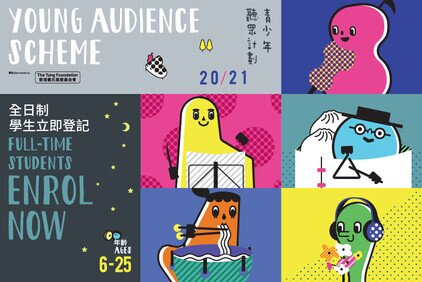 Young Audience Scheme 2020/21